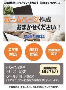 ホームページ作成ビラ
